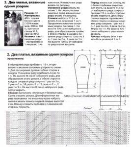 связать теплое платье спицами схемы