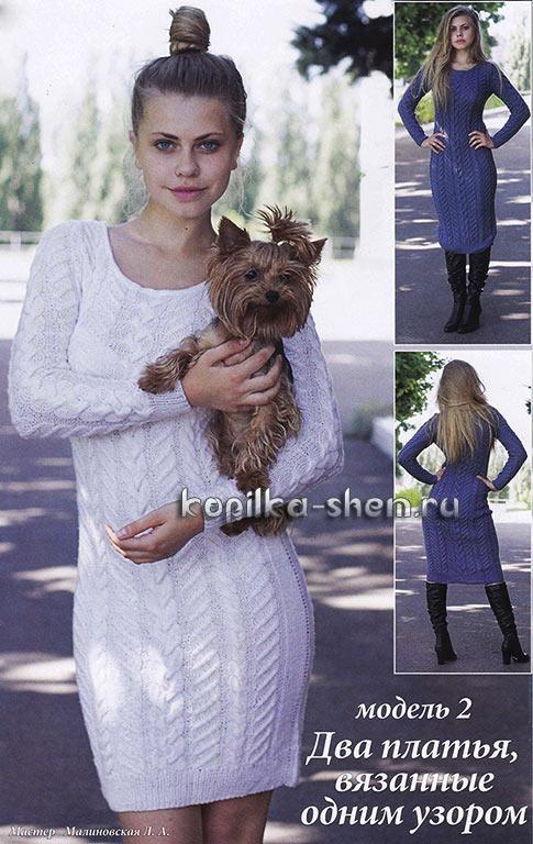 Теплое платье с аранами. Описание, схема вязания