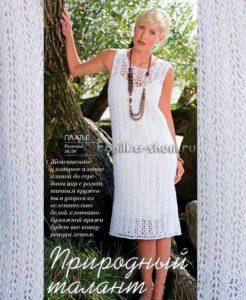 летнее платье крючком описание и схема