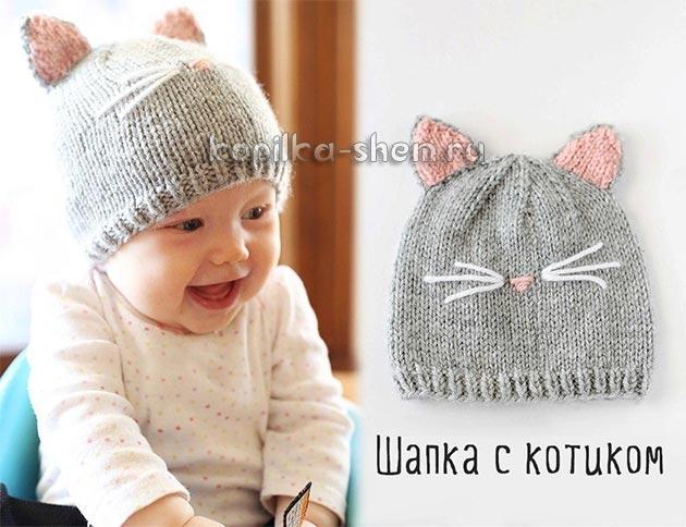 связанная детская шапочка +с ушками