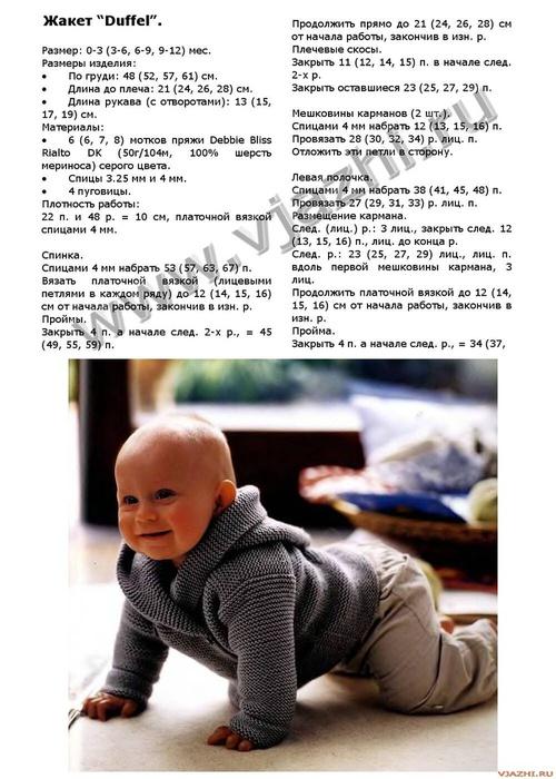 кофточка +для мальчика спицами
